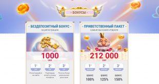 Удобства клуба Кинг для гемблеров из Украины